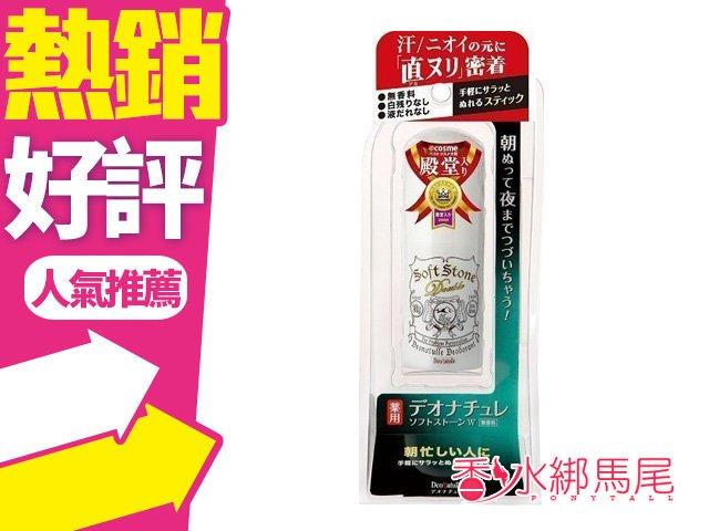 日本Deonatulle 消臭石 腋下乾爽滾擦( 除臭石) 制汗劑 無香料無色素 20g?香水綁馬尾?