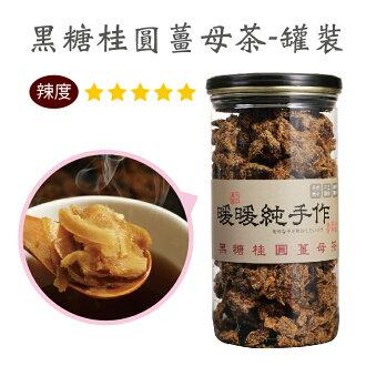 【暖暖純手作】黑糖桂圓薑母茶( 450g/罐)!滿 2000免運!