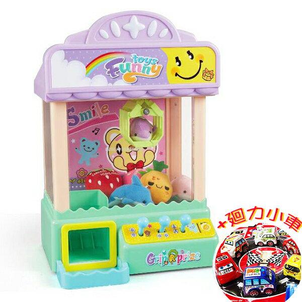 【孩子國】新款USB電動迷你夾娃娃機/抓物機+廻力車12小台