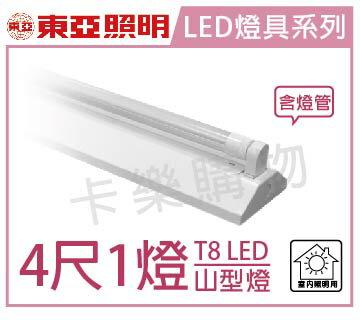TOA東亞 LTS4143XEA LED 20W 6000K 白光 4尺1燈 全電壓 山型