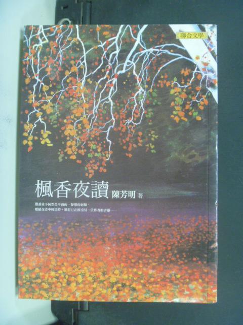 【書寶二手書T4/一般小說_KOR】楓香夜讀_陳芳明