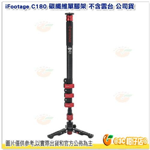 1015前送背帶附腳架袋iFootageCobra2C180碳纖維單腳架不含雲台公司貨腳架