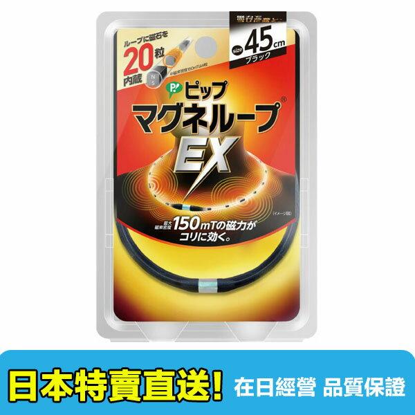 【海洋傳奇】【少量現貨】【日本空運直送免運】日本 易利氣 EX 磁力項圈 - 三色45cm/ 50cm/ 60cm 黑色加強版 永久磁石~還有磁石貼~