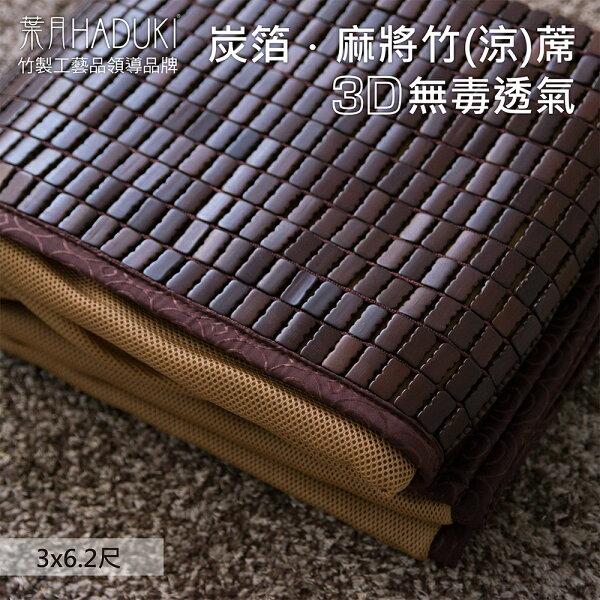 【預購】單人3X6.2尺竹蓆碳化3D透氣壓邊葉月領導品牌涼蓆翔仔居家