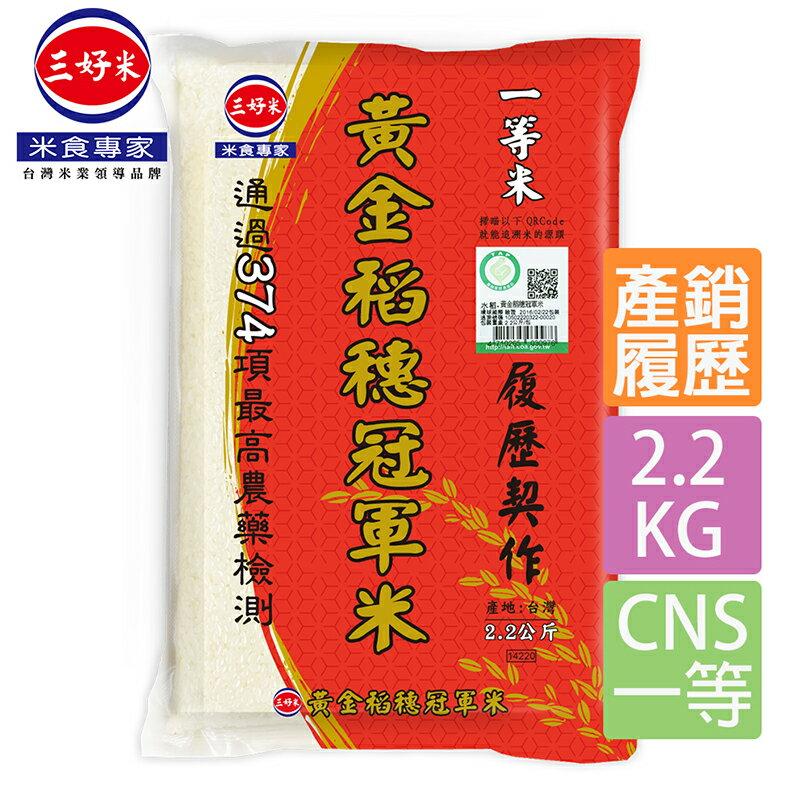 【三好米】黃金稻穗冠軍米(2.2Kg)◜一等契作米 0