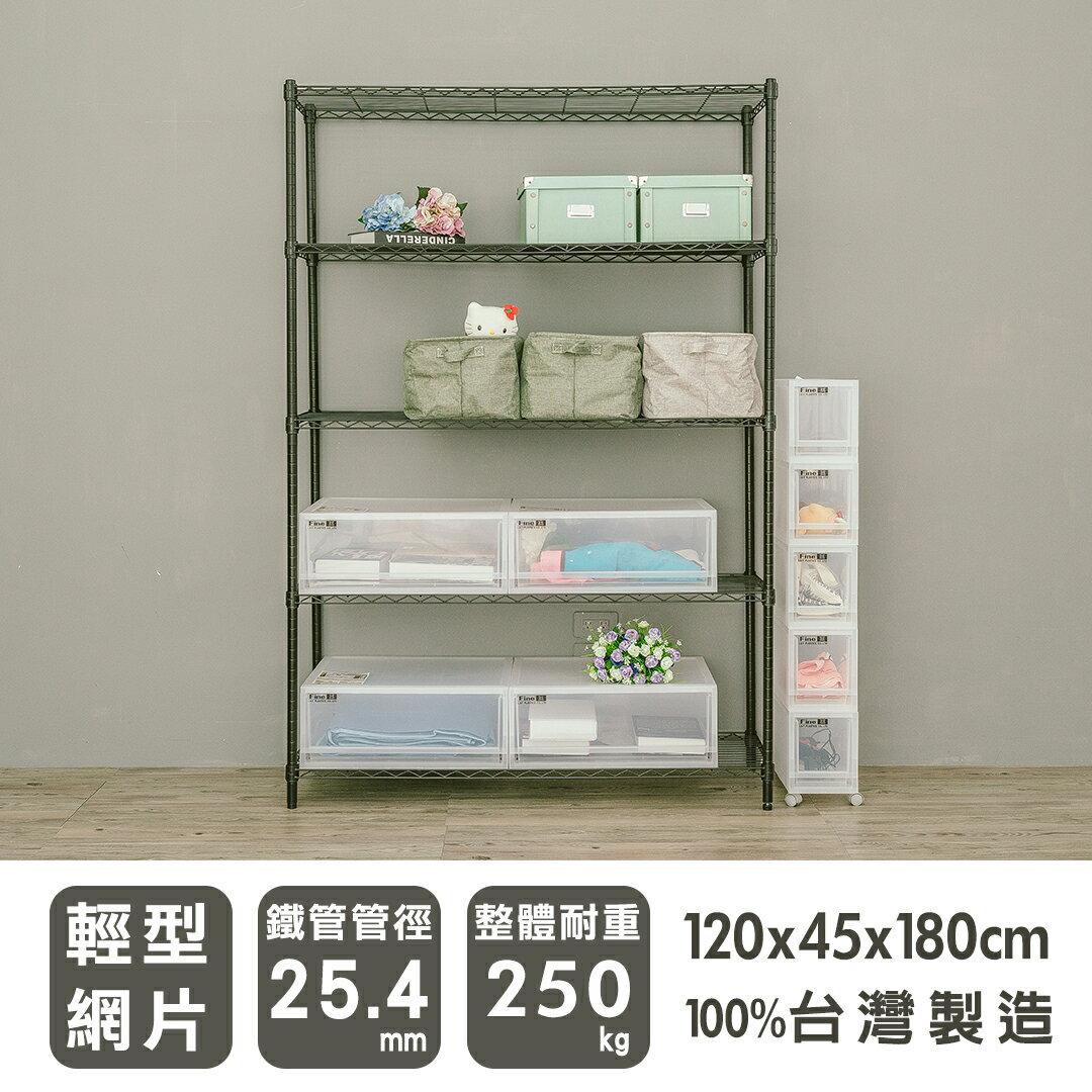 【 dayneeds 】120x45x180 公分五層烤漆黑收納架/波浪架/鐵架/行李箱架/置物架