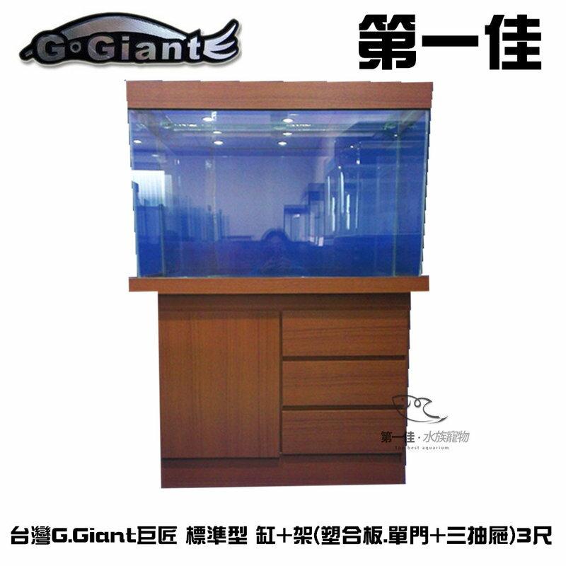 [第一佳水族寵物] C+A3001-2台灣G.Giant巨匠 標準型(9種顏色可選) 缸+架(塑合板.單門+三抽屜)3尺