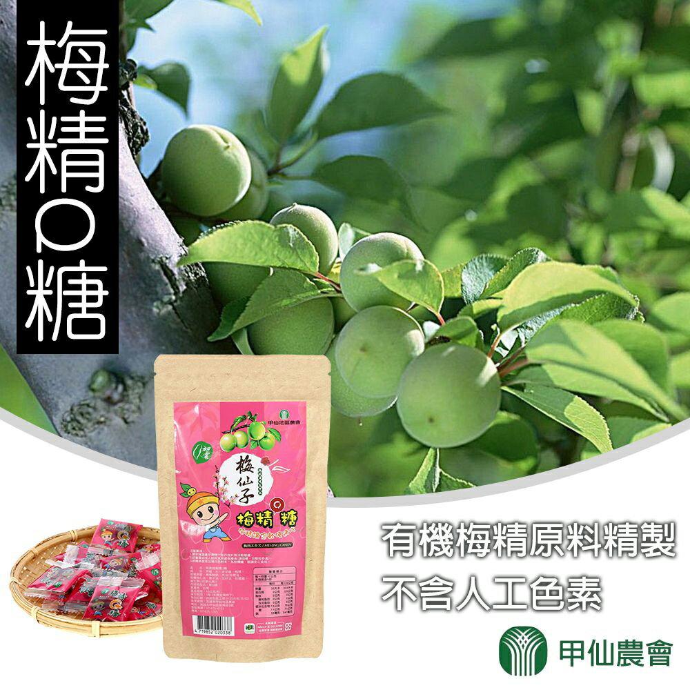 【甲仙農會】高通通梅精Q糖-50g-袋(1袋組)