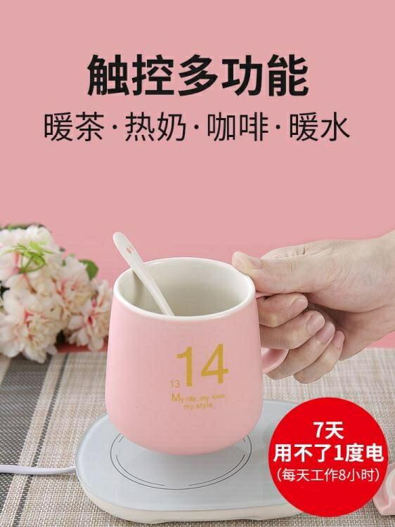 加熱杯墊暖暖杯55度暖杯墊自動恒溫杯墊加熱器智慧熱牛奶神器保溫家用底座