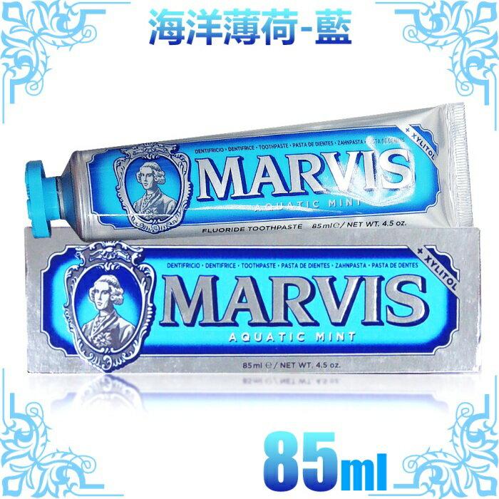 ★牙膏界的愛瑪仕【MARVIS】原裝進口 海洋薄荷牙膏 85ml