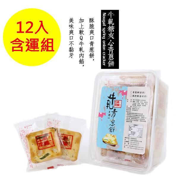 牛軋本舖:【牛軋本舖】超值團購組♥手工牛軋餅12盒-16片裝盒