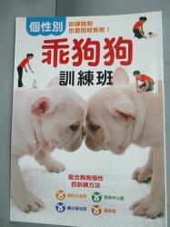 【書寶二手書T2/寵物_GIO】乖狗狗訓練班_丹羽三枝子