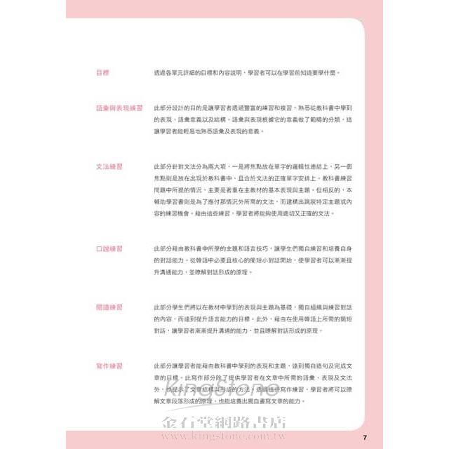 高麗大學韓國語(1)Workbook 3