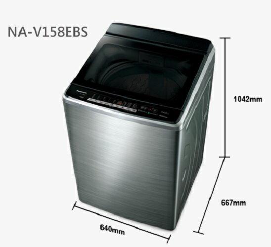 Panasonic國際牌NA-V158EBS洗衣機容量14kg(不鏽鋼)