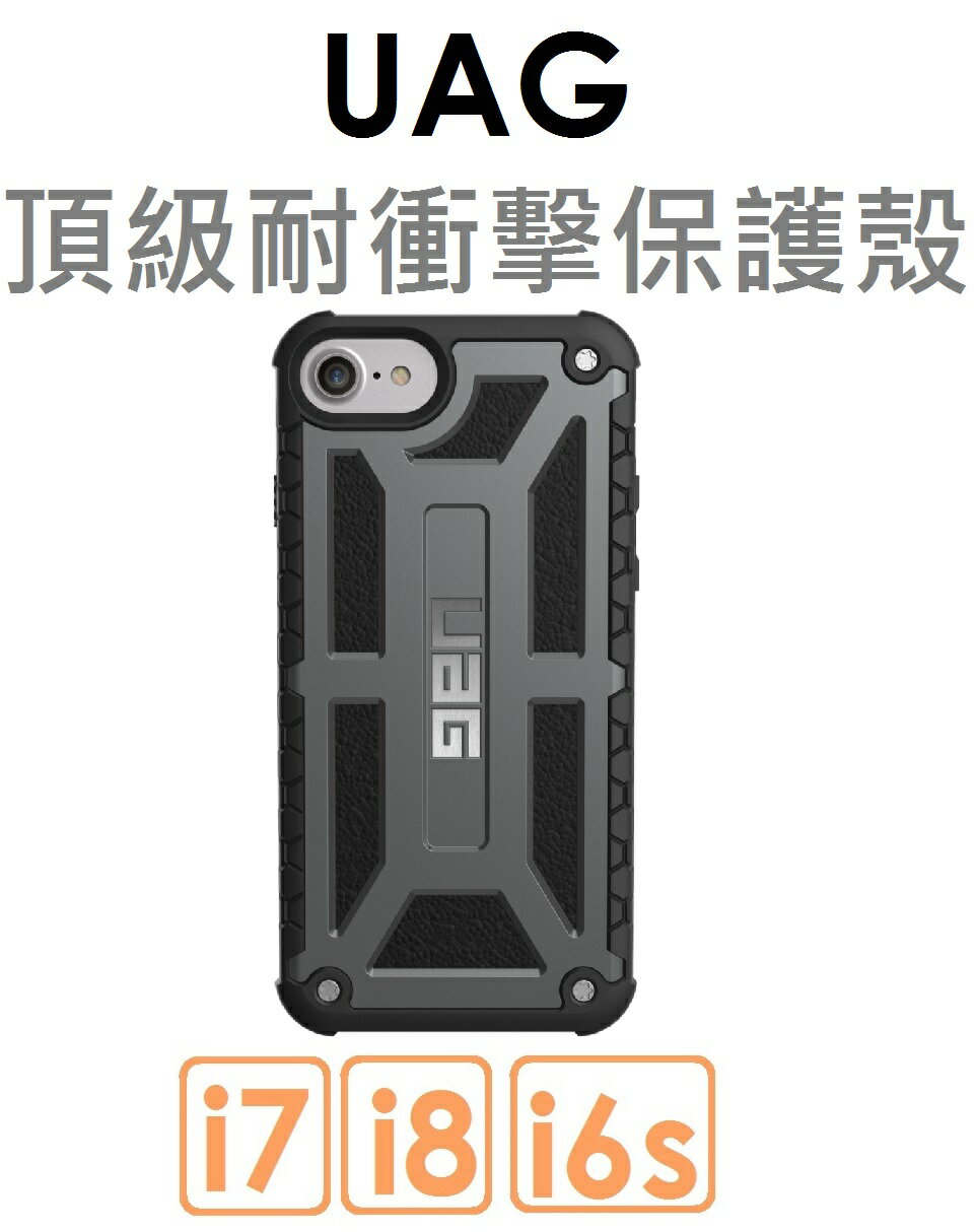 【原廠盒裝】UAG APPLE iPhone 6s/iPhone 7/iPhone 8 頂級耐衝擊保護殼(i6s、i7、i8 共用)