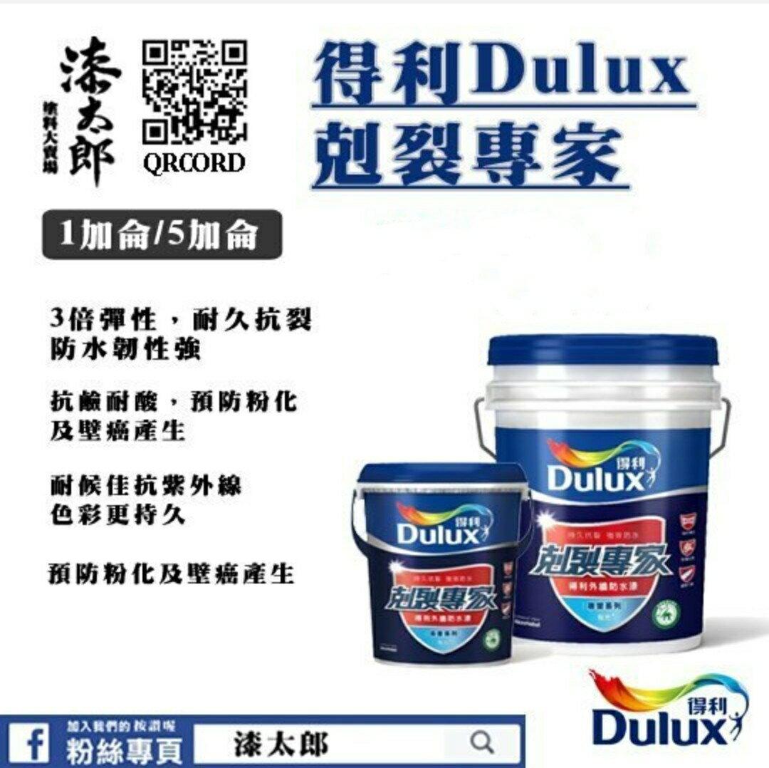 【漆太郎】得利Dulux剋裂專家955外牆抗裂防水漆