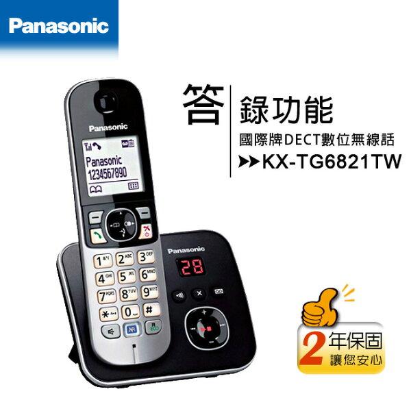 國際牌PanasonicKX-TG6821TWDECT數位答錄功能無線電話(KX-TG6821)■公司貨■