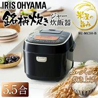 IRIS OHYAMA/極厚火釜壓力電子鍋5.5合 / RC-MC50-B。1色。日本必買 免運/代購(7980)-日本樂天直送館-日本商品推薦