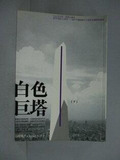【書寶二手書T1/一般小說_ODI】白色巨塔(下)_王蘊潔,山崎豐子