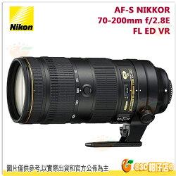 官網登入送註冊禮 可分期 NIKON AF-S 70-200mm F2.8 E FL ED VR 小黑7 防手震 國祥公司貨