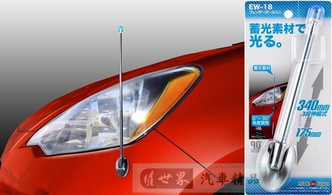 權世界@汽車用品 日本SEIKO 黏貼式保險桿伸縮調整角度 旗桿 夜間集光(伸縮長度175~340mm) EW-18
