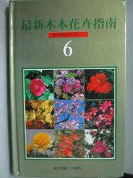 【書寶二手書T4/園藝_MRL】最新木本花卉指南(6)