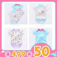 【市場最低➤平均一件$99】短袖包屁衣 三角哈衣 嬰兒兔裝 寶寶童裝  三件組 HS12126 好娃娃-好娃娃親子生活館-媽咪親子