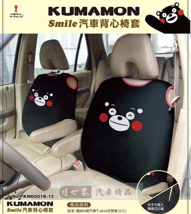 權世界~汽車用品 熊本熊KUMAMON 隱藏式拉鍊 汽車背心椅套^(2入^) 黑色^~扶手