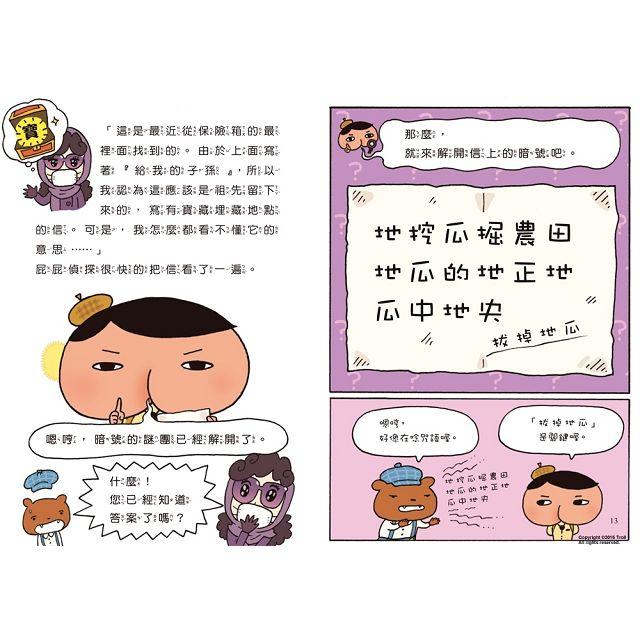 屁屁偵探 讀本(1-2冊) 6