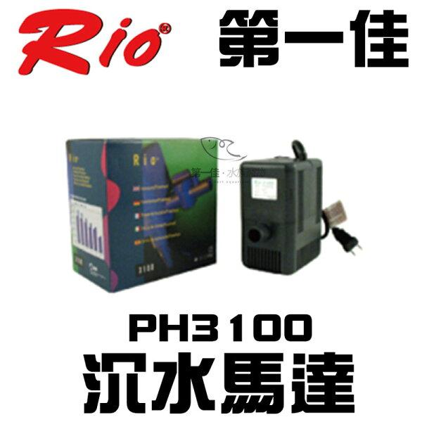 [第一佳水族寵物]台灣RIO沉水馬達PH3100(3420Lhr)免運