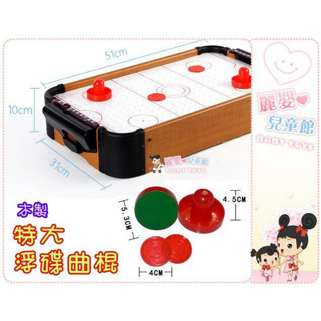 麗嬰兒童玩具館~特大款木製桌上冰球-電動浮球.浮碟曲棍-親子桌遊 2