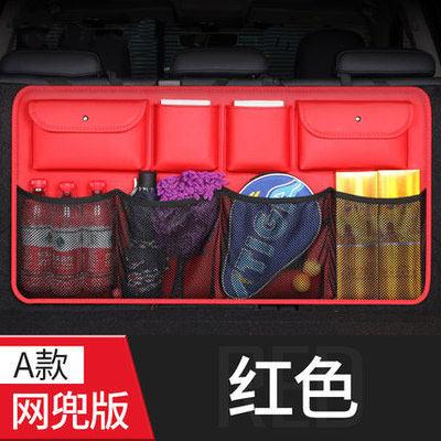 汽車後備箱收納袋 後備箱收納兜掛袋座椅背置物袋車載儲物網兜車內用品改裝『CM35534』