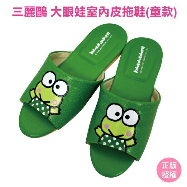 大眼蛙室內皮拖鞋 兒童款 可洛比 台灣製 Sanrio 三麗鷗[蕾寶]