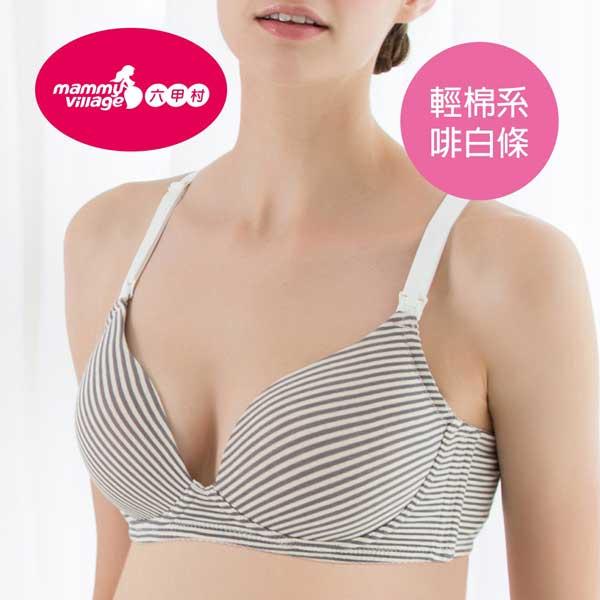 六甲村 零著感輕棉系無鋼圈孕哺內衣 (咖白) M、L、XL、2L