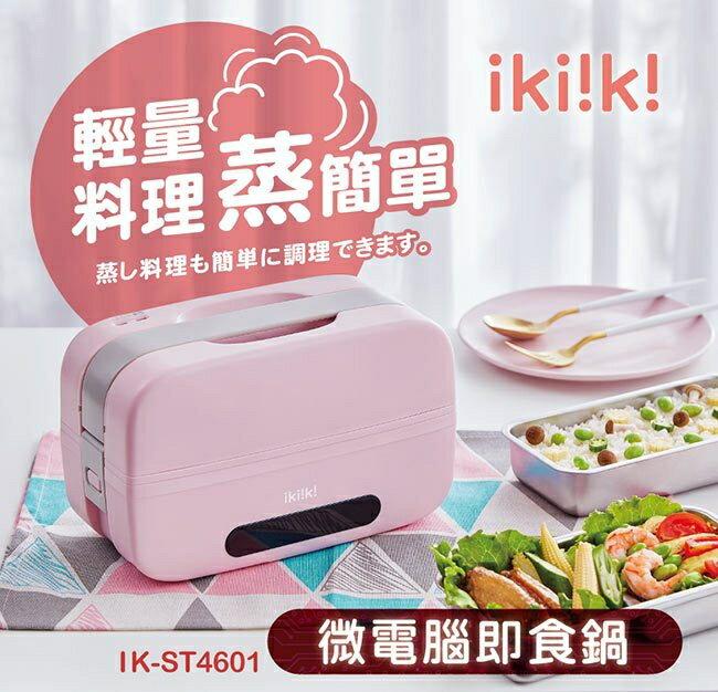 ikiiki伊崎 微電腦即食鍋IK-ST4601 煮飯 蒸菜 熱飯 保溫 料理 便當盒 國家級檢驗合格