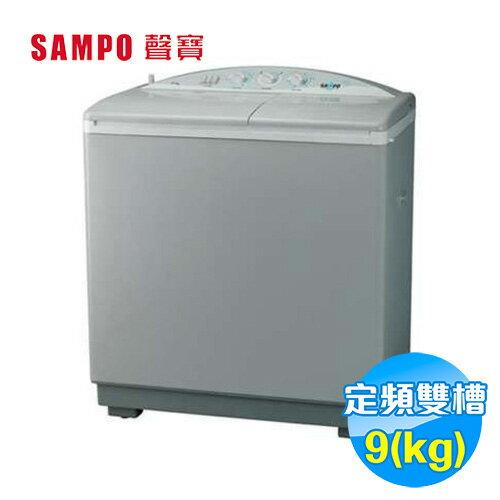 聲寶SAMPO9公斤雙槽半自動洗衣機ES-900T【送標準安裝】