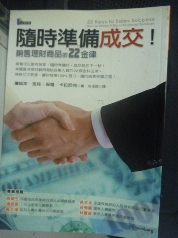 【書寶二手書T5/行銷_IOO】隨時準備成交-銷售理財商品的22金律_戚瑞國, JamesM.Beso