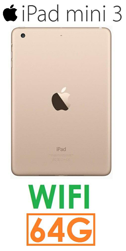 【原廠現貨】蘋果 Apple iPad mini 3(WiFi 版)64GB 平板電腦 mini3(送玻保)