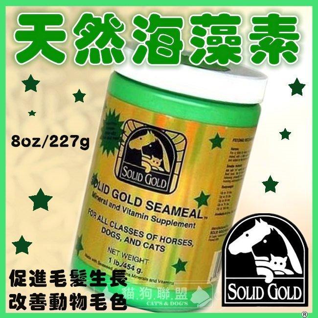 +貓狗樂園+ 美國SOLID GOLD素力高/速利高【海藻礦物素。8oz】750元 - 限時優惠好康折扣