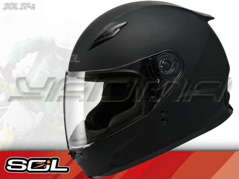 SOL安全帽|SF-2 / SF2 素色 消光黑 『女生 小頭圍』 全罩帽 耀瑪騎士生活機車部品
