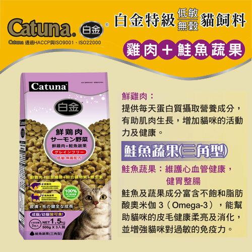 【力奇】白金特級低敏無穀貓飼料 雞肉+鮭魚蔬果-1.5kg(500g*3入裝)-460元>可超取(A202A03)