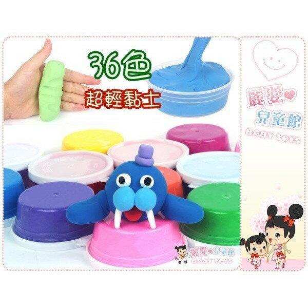 麗嬰兒童玩具館~小皇帝-36色超輕黏土補充罐.杯裝魔法粘土.附三入工具刀.範例本