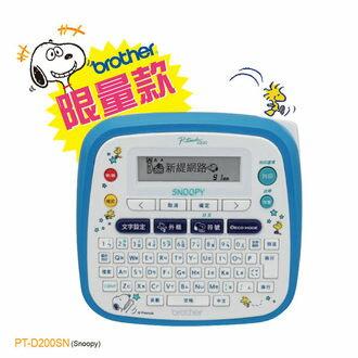 【原廠活動*再贈隨機標籤帶一卷】兄弟brother 史努比 Snoopy PT-D200SN 創意自黏標籤機/內附12mm Snoopy標籤帶