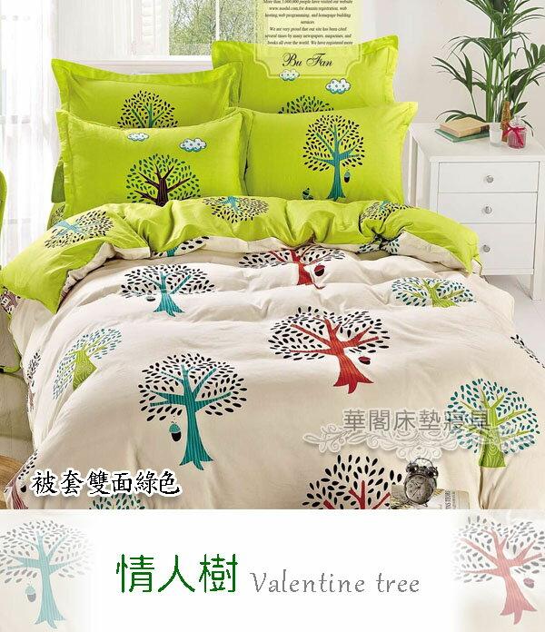 *華閣床墊寢具批發暢貨中心*100%精梳棉─情人樹.雙人加大床包鋪棉兩用被套組 台灣製造
