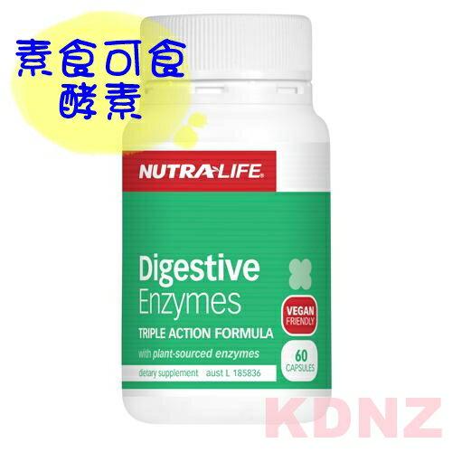 酵素 [ NutraLife Digestive Enzymes ]-凱逹代購