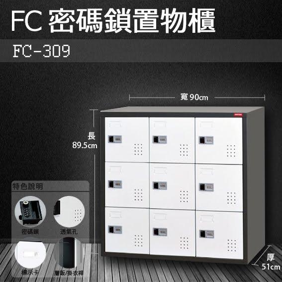 『收納辦公用品』多功能密碼鎖置物櫃FC-309收納櫃鞋櫃置物櫃櫃子辦公室員工櫃文件櫃衣物櫃