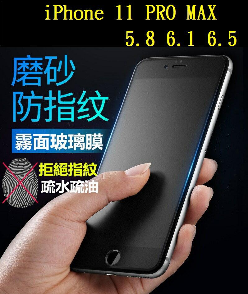 【霧面磨砂滿膠】iPhone 11 PRO MAX 5.8 6.1 6.5 滿版全膠黑色 鋼化玻璃 抗指紋