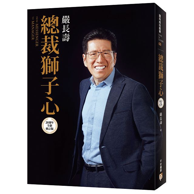 總裁獅子心【20週年全新修訂精裝版】 1
