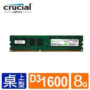 ★綠G能★Micron Crucial DDR3L 1600 8G 1.35v/1.5v RAM(雙電壓)