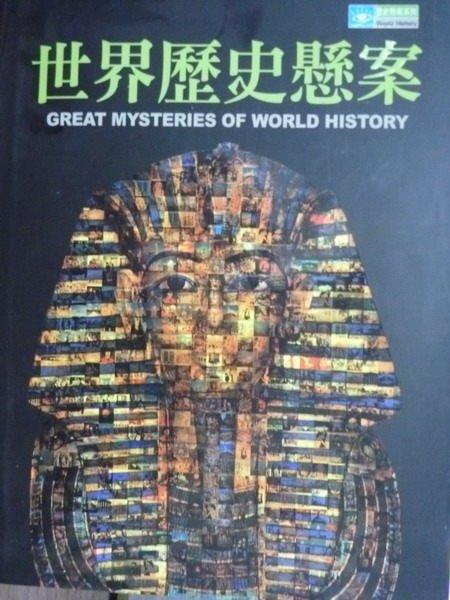 【書寶二手書T6/歷史_QBD】世界歷史懸案_通鑑文化編輯部